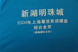 Shanghai2004_0106