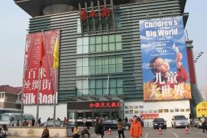 Beijing2007_0231