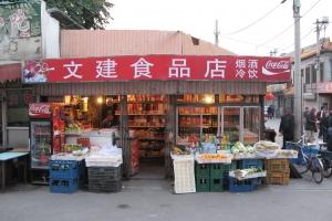 Beijing2007_0239