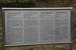 2013 SydKorea_0034