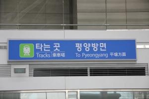 2013 SydKorea_0047