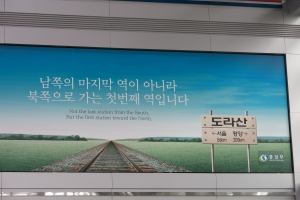 2013 SydKorea_0050