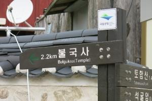 2013 SydKorea_0337