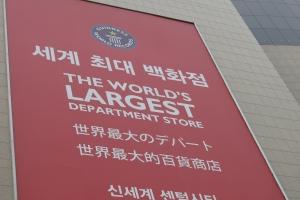 2013 SydKorea_0398