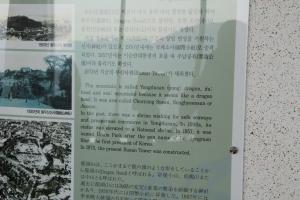 2013 SydKorea_0471