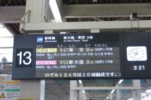 2014 Japan_0581